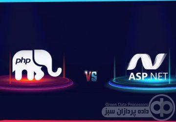 طراحی سایت با PHP یا ASP.NET کدام بهتر است؟