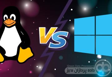 مزایای سرور لینوکس نسبت به سرور ویندوز چیست؟